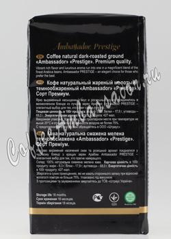 Кофе Ambassador Prestige